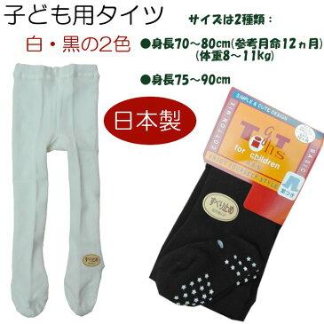 キッズ 子ども用 タイツ 無地 白・黒の2色 足つき すべり止めつき 日本製 身長70cm〜80cm/身長75cm〜90cm