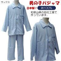 子どもパジャマニット素材キッズパジャマ長袖チェック柄日本製綿100%男の子100〜150cmゴム取替口付