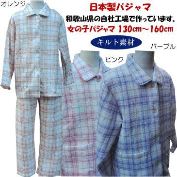 子どもパジャマ キルト素材 キッズパジャマ 長袖 チェック柄 日本製 女の子 130〜160cmゴム取替口付