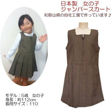 女の子 かわいい ジャンパースカート 裏地なし アクリル100% キッズ洋服 100〜130cm 【日本製】