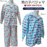 子どもパジャマ【春物・秋物・冬物】綿100%ネル素材男の子キッズパジャマ100〜120cm(3〜8歳)こどもブルー・クリームナイトウェア