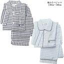 男の子 パジャマ 【チェック柄】 【春・秋】 サックス・コン
