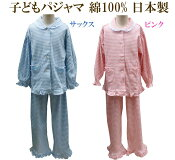 チェック柄キッズパジャマ女の子100〜150cm