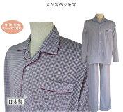 【秋物】千鳥格子メンズパジャマ綿100%日本製M・L