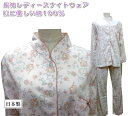 レディースパジャマ、天竺花柄、婦人パジャマ、長袖【楽ギフ_包装選択】【春、秋物】、日本製、綿100%、ナイトウェア、ルームウェア、マオカラー、パイピング使い、エリの部分の織りネームがはがせます。だからチクチクしません。【RCP】