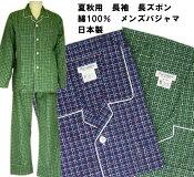 メンズパジャマ長袖日本製M・Lサイズナイトウェア
