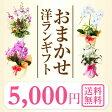 『ランらんギフト☆☆ おまかせ5000』誕生日/送料無料/お祝い/プレゼント/花/