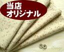 生地の森完全オリジナル【生地・布】originalオリジナルフラワーダブルガーゼ(キナリ)