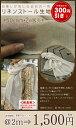 ●【 生地 布 】 【 SALE 】 ★2m販売★ 50cm幅!リネン ストール 生地