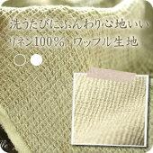 【生地・布】リネン100%ワッフル1/40