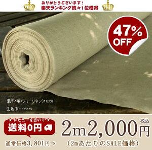 【生地・布】【送料無料】初めての方限定!人気の生地巾112cmのラミーリネン一回の購入数は無制限です!最初だけなので多めにどうぞ!