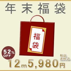 【 生地 福袋 】 【 半額 】 52%OFF!年末 福袋【 生地 福袋 】 【 半額 】 52%OFF!年末 福袋