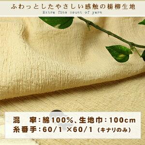 【 生地 布 】 無地 綿100% スーパー楊柳(ようりゅう)