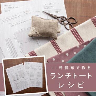 11号帆布で作る トートバッグレシピ( 内ポケット付 )  型紙は含まれません【 生地 レシピ 】【 メール便可 】