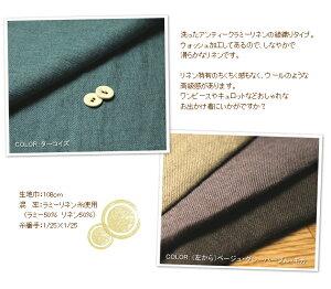【生地・布】綾織りタイプアンティーク風ラミーリネン