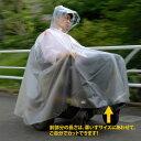 【あす楽】電動車椅子用 レインコート【XLサイズ】日本製【雨ポンチョ・雨具】【ピロレーシング】【車椅子レインコート】【車いすレインコート】