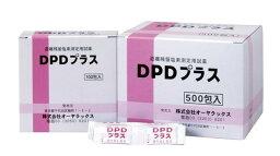 遊離残留塩素測定用試薬 DPDプラス 100包入【残留塩素】【計測】【DPD法】