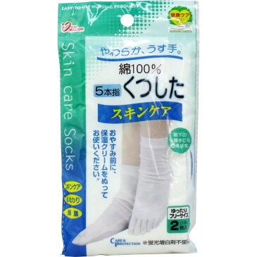 スキンケア綿靴下 5本指 フリーサイズ 2枚(1足)×3足セット【5本指靴下】【インナーソックス】【冷え予防靴下】【かかとケア】
