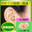 ニコン イヤファッション 耳穴式補聴器 NEF-05初めての補聴器【かんたん補聴器】【補聴器】【あす楽】☆特典付き!補聴器電池6粒×4パックをプレゼント