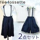 fossette(フェーフォセット) [SALE_セール]トップス+ガウチョパンツ[2点セット] (120-160)♪78884_78817set/ネイビー