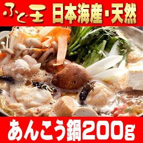 【単品】あんこう鍋200g鍋だしツユ付【アンコウ・鮟鱇・下関・日本海産・天然】
