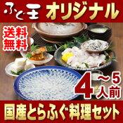 【送料無料】国産とらふぐ料理フルコース◆4〜5人前◆