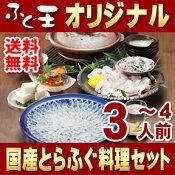 【送料無料】国産とらふぐ料理フルコース◆3〜4人前◆