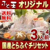 【送料無料】国産とらふぐ満腹鍋セット◆3〜4人前◆