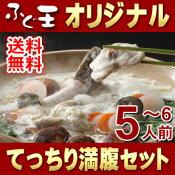 【送料無料】てっちり満腹セット◆5〜6人前◆