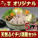 天然ふぐチリ満腹セット(5〜6人前)【ふぐ,フグ,ふぐちり,...