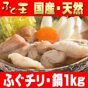 天然・山口産ふぐちり鍋◆5〜6人前/1kg◆単品◆