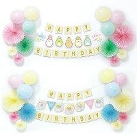 すみっコぐらしバースデーデコレーションセット誕生日ガーランドバルーンメッセージデコレーションインスタグッズ