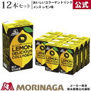 【期間限定 お試し】森永 おいしいコラーゲンドリンク レモン メンズ 125ml/12本 森永製菓/天使の健康