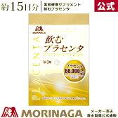 森永 飲むプラセンタ 1袋(45粒/1日3粒目安)約15日分 天使の健康/森永製菓