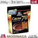 森永 カカオ70 ココア 200g/3袋 森永製菓/森永ココア