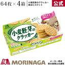 森永 小麦胚芽のクラッカー 64枚/4箱 森永製菓/森永ビス