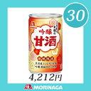 森永製菓 【期間限定】 こだわり米麹の吟醸甘酒 缶 160g 30本