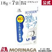 潤いキープタブレット<ゆず味> 18g×7袋 森永製菓