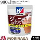 ウイダー ジュニアプロテイン ココア味 980g 森永製菓/weider  筋肉を考える日 オススメ 飲み方 おいしい ダイエット 美味しい おすすめ 味 タイミング コスパ 効果 有酸素運動 1