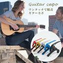 ギター カポタスト カポ エレキ...
