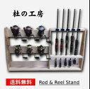 【杜の工房】送料無料 ロッド & リールスタンド