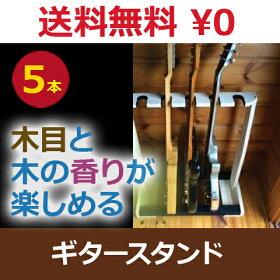 天然木ギタースタンド5本掛エレキ用