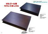 オルゴール用 サウンドボックス(共鳴箱) Sサイズ ウッドニー製(日本)ZA001