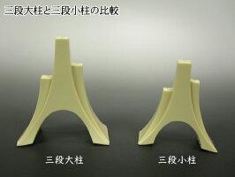 【琴用・万能琴柱】三段小柱(13絃用)