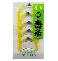 【三味線糸】寿ナイロン糸【13-3】(5本入り)