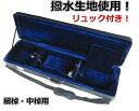 【三味線ケース・トランク】新・軽量ケース・600D撥水素材(細・中棹三味線用)リュック付きタイプ