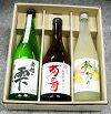菊の司薫る純米吟醸セット