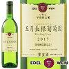くずまきワインほたる白720ml