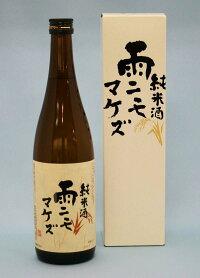 純米酒雨ニモマケズ720ml