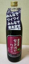 大容量のお買い得な紫あ波せワイン[しあわせワイン]赤甘口900ml